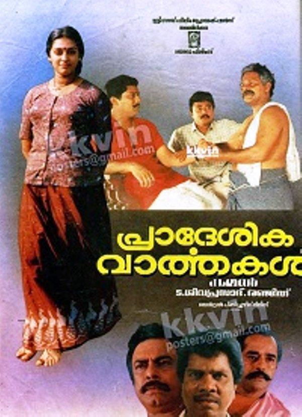 Pradeshika Vaarthakal Movie Poster