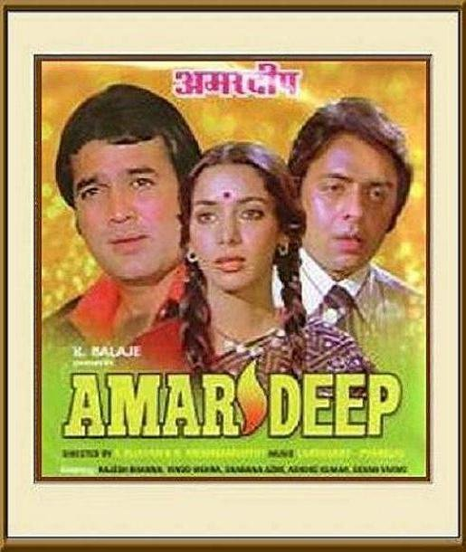 Amar Deep Movie Poster
