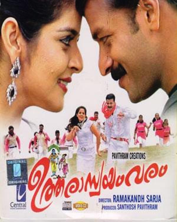 Utharaswayamvaram Movie Poster
