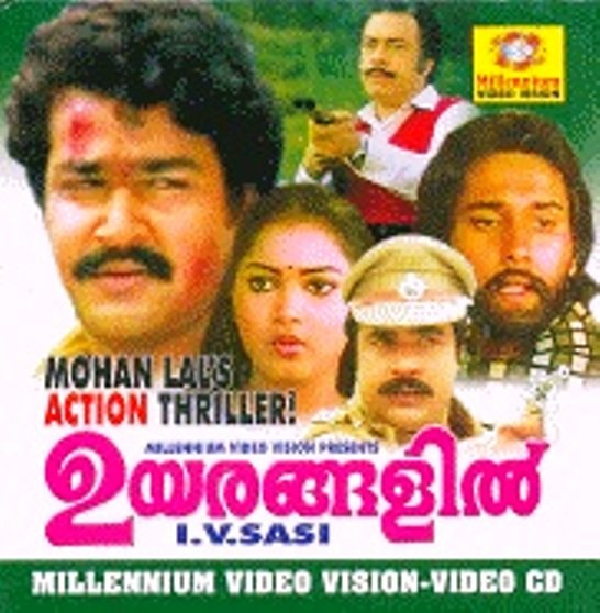 Uyarangalil Movie Poster