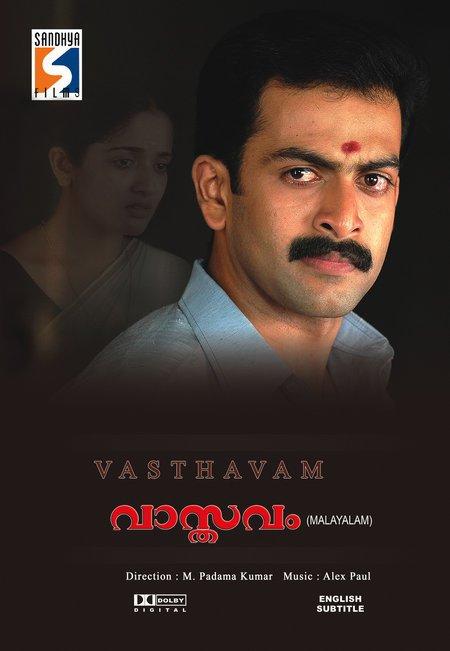 Vasthavam Movie Poster