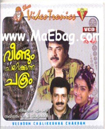 Veendum Chalikkunna Chakram Movie Poster