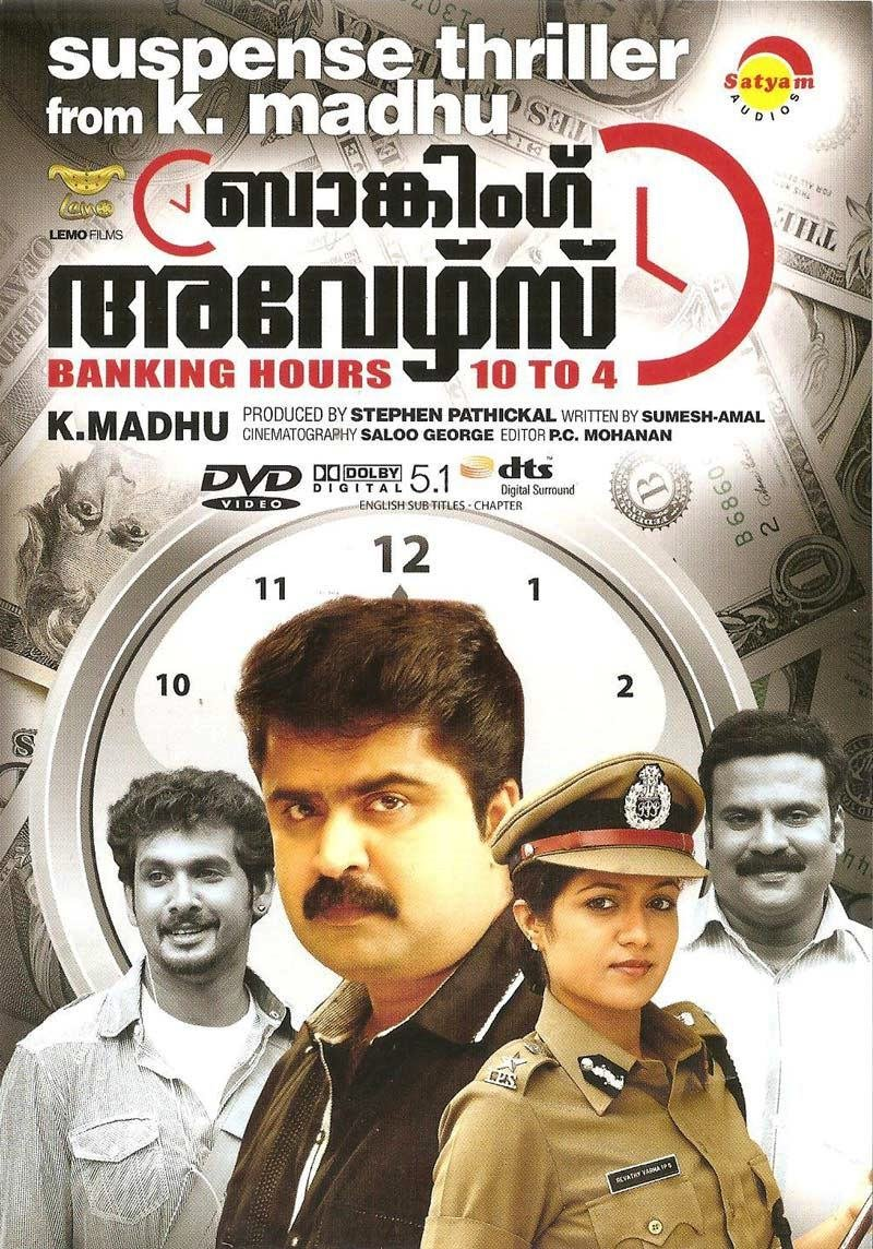 Banking Hours 10 To 4 Movie Poster