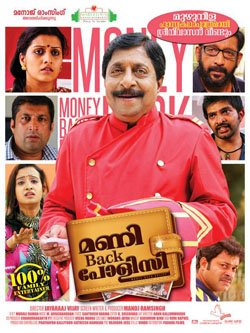 Money Back Policy Movie Poster