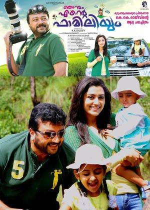 Njanum Ente Familiyum Movie Poster