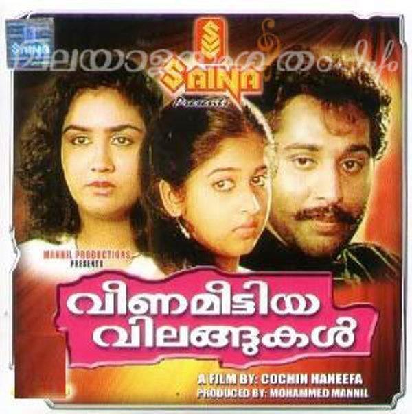 Veena Meettiya Vilangukal Movie Poster