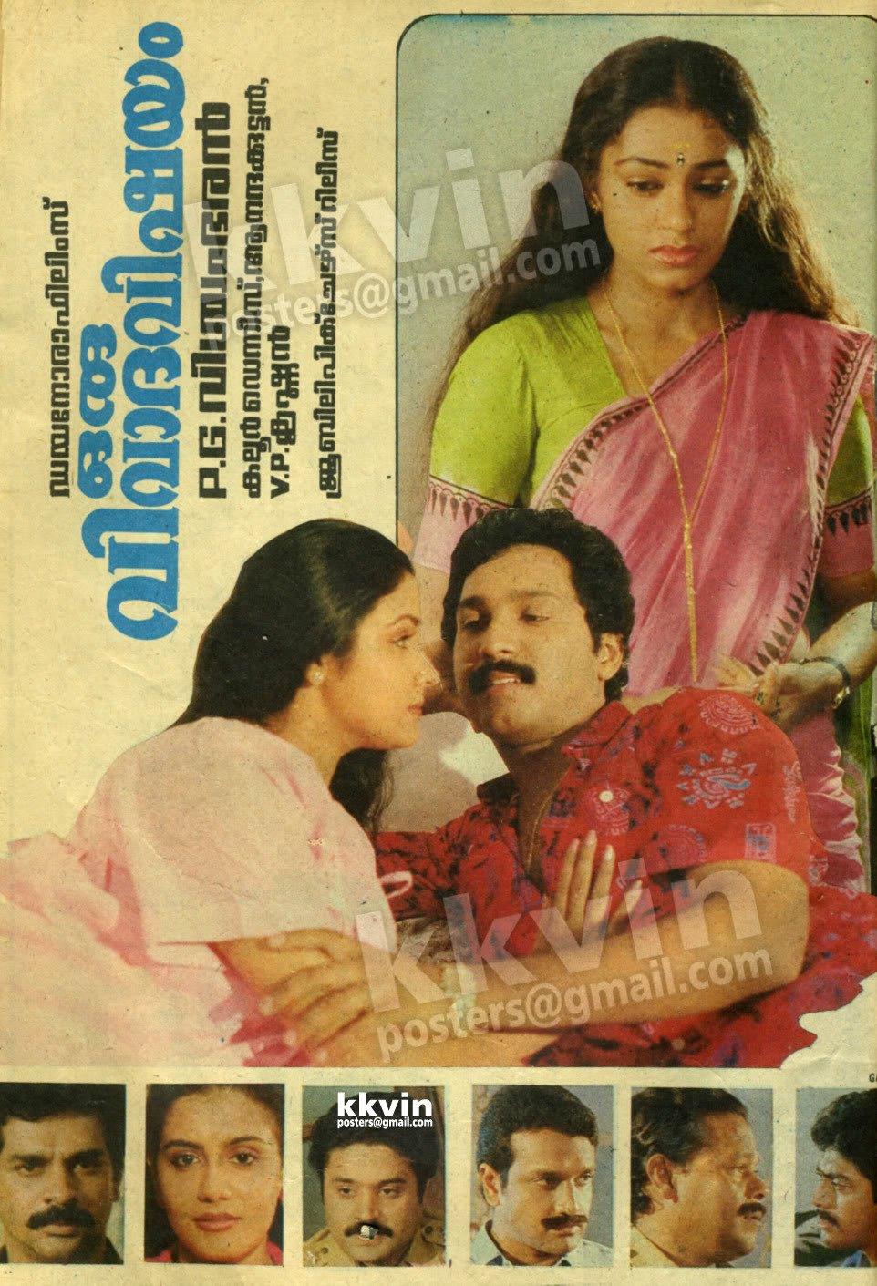 Oru Vivaada Vishayam Movie Poster