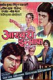 Aakhri Insaaf Movie Poster