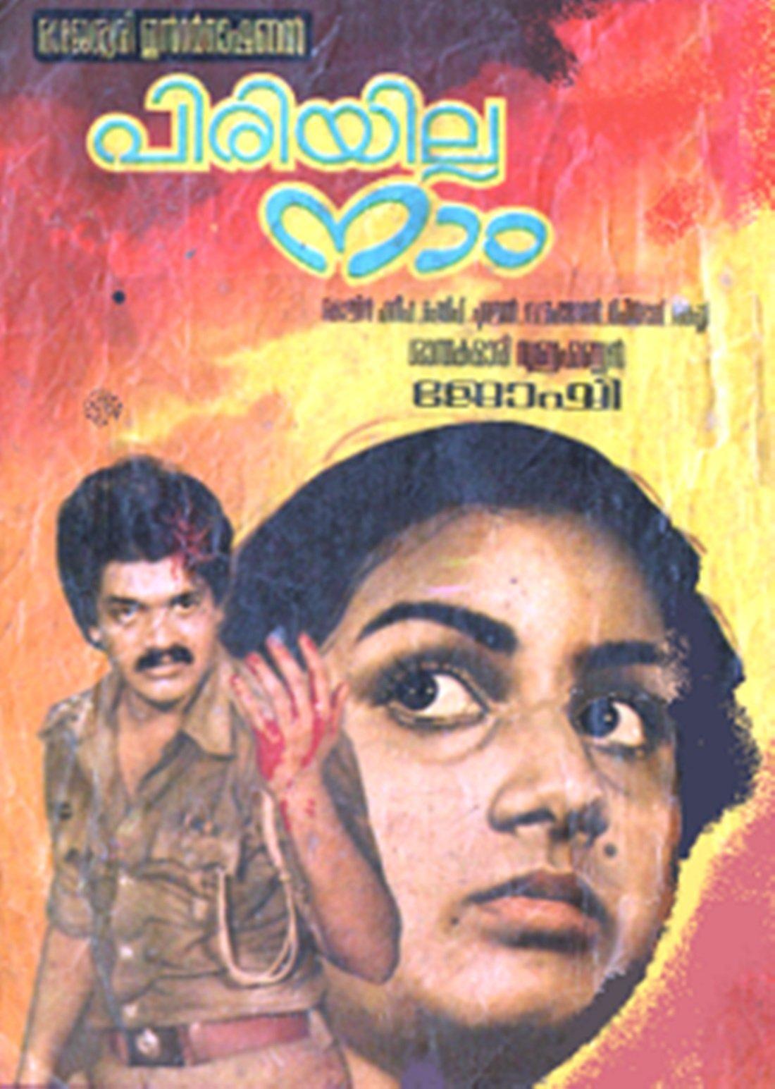 Piriyilla Naam Movie Poster