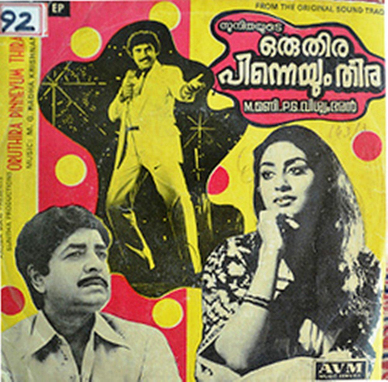 Oru Thira Pinneyum Thira Movie Poster