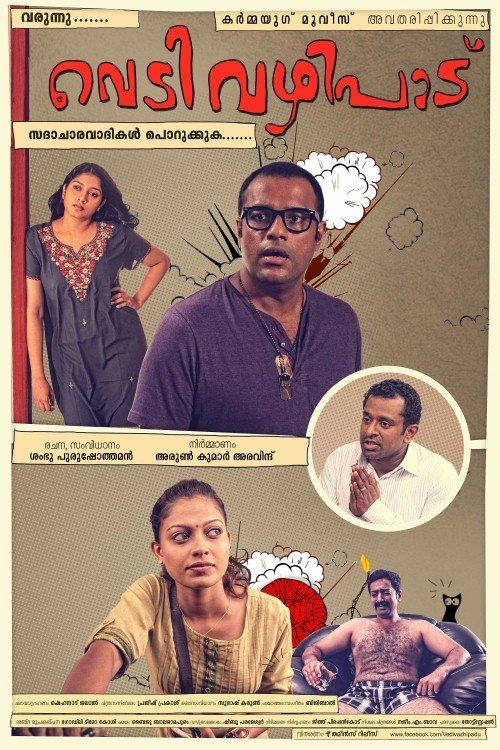 Vedivazhipadu Movie Poster