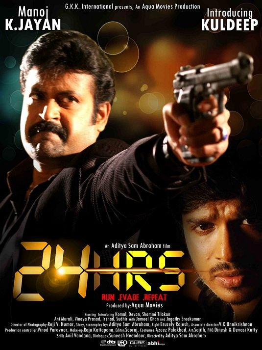 24 Hrs Movie Poster