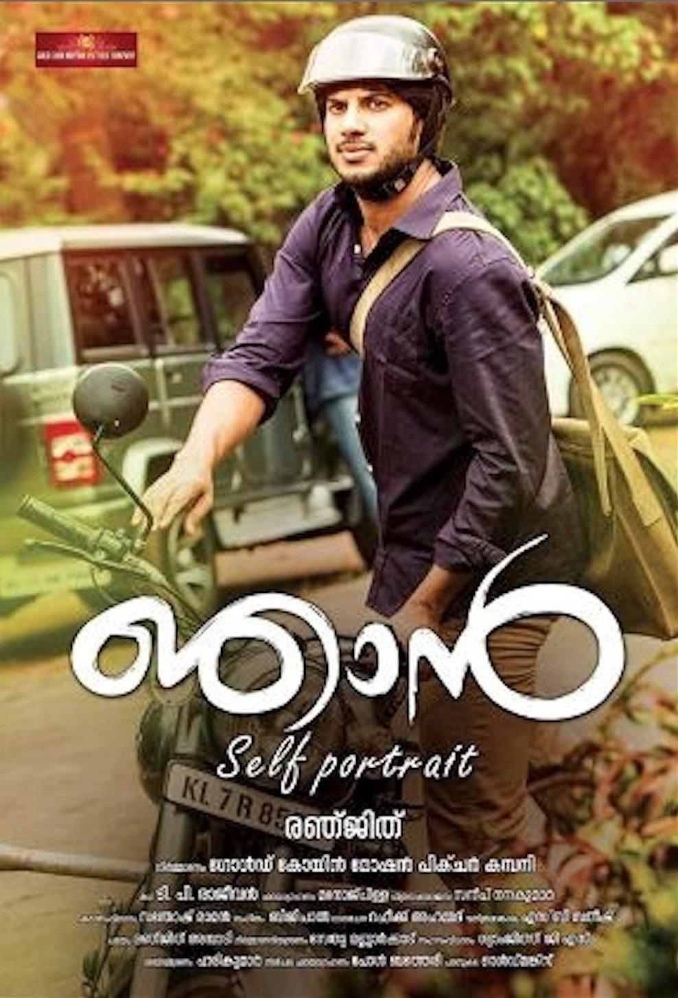 Njan Movie Poster