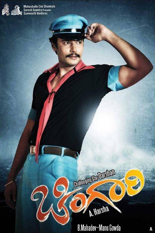 Chingari Movie Poster