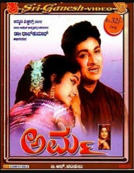 Amma Movie Poster