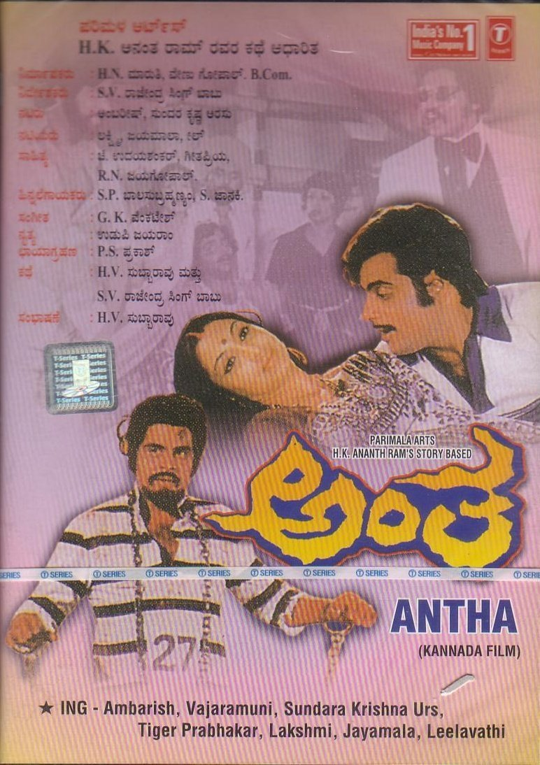 Antha Movie Poster