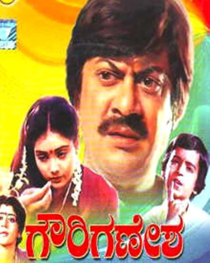 Gauri Ganesha Movie Poster