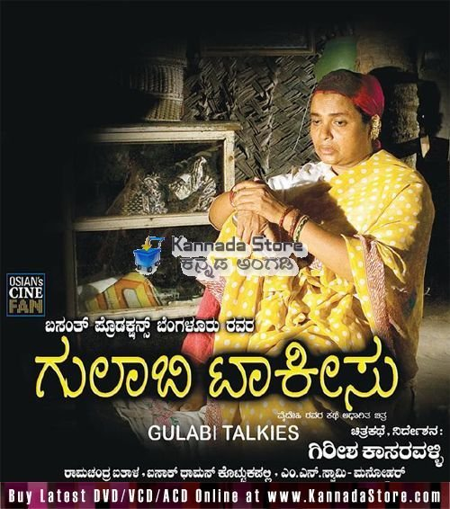 Gulabi Talkies Movie Poster