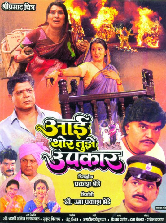 Aai Thor Tujhe Upkar Movie Poster