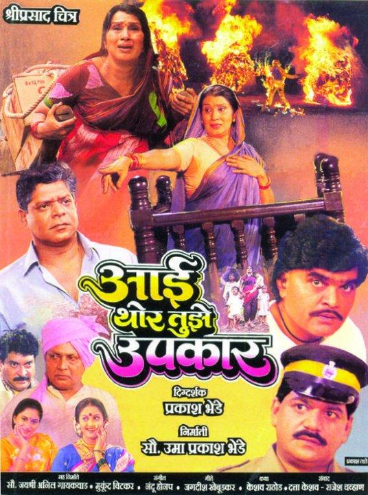 Aai Thor Tujhe Upkar Movie Poster