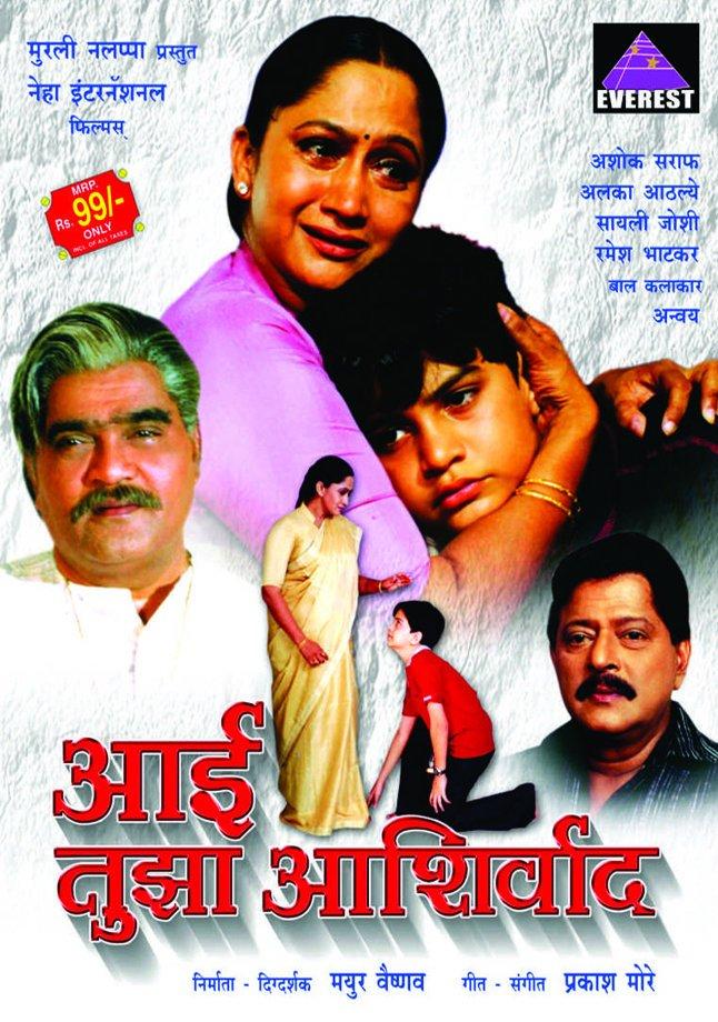 Aai Tuza Ashirwad Movie Poster