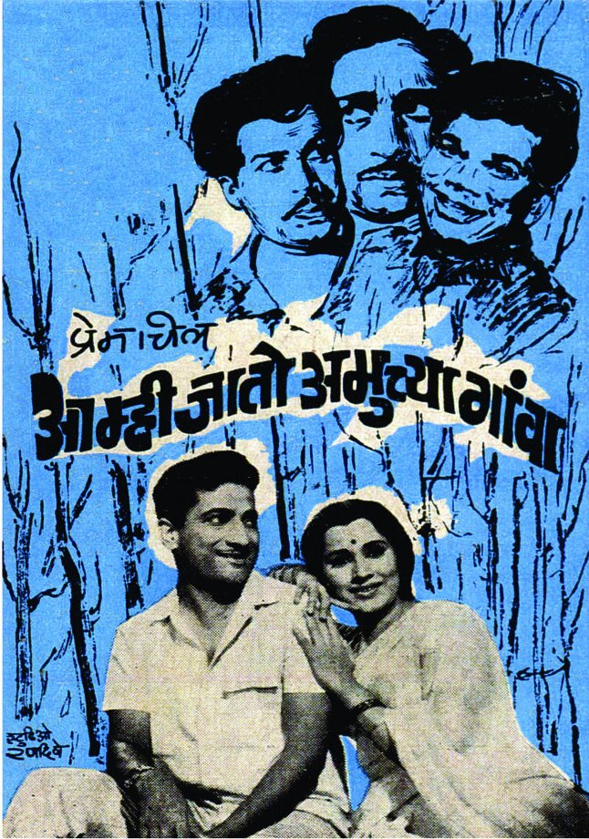 Aamhi Jato Amuchya Gava Movie Poster