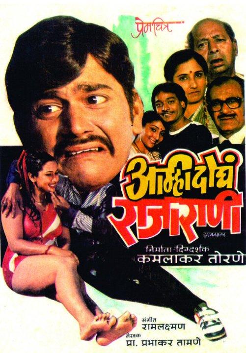 Amhi Doghe Raja Rani Movie Poster