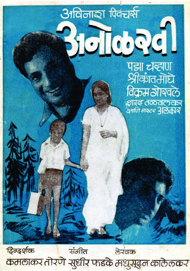Anolkhi Movie Poster