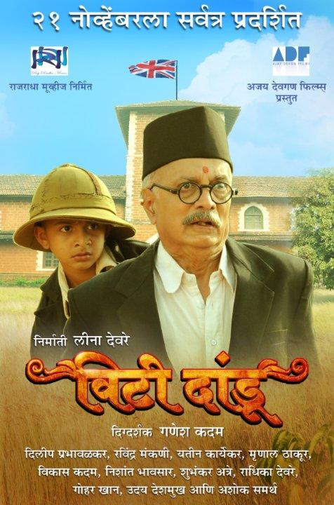 Vitti Dandu Movie Poster