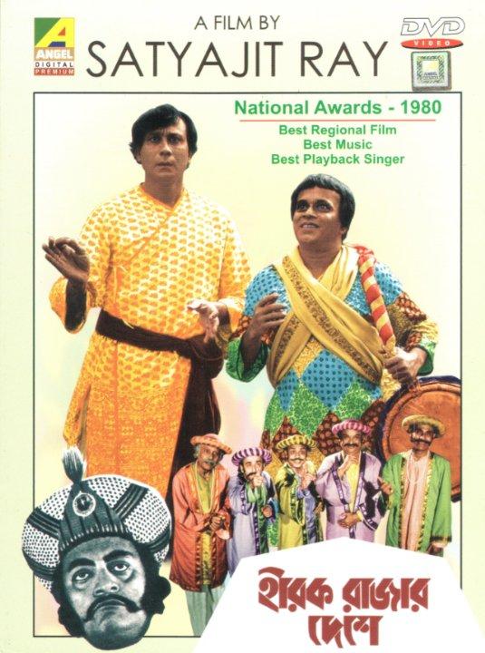 Heerak Rajar Deshe Movie Poster