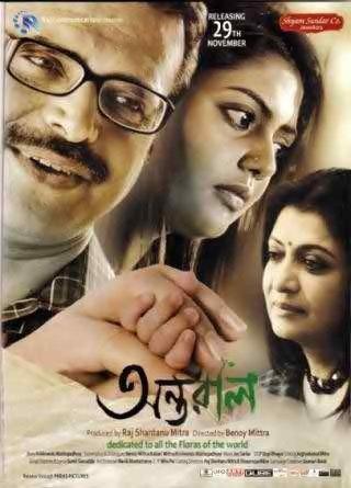 Antaraal Movie Poster