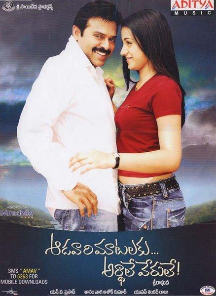 Aadavari Matalaku Ardhalu Verule Movie Poster