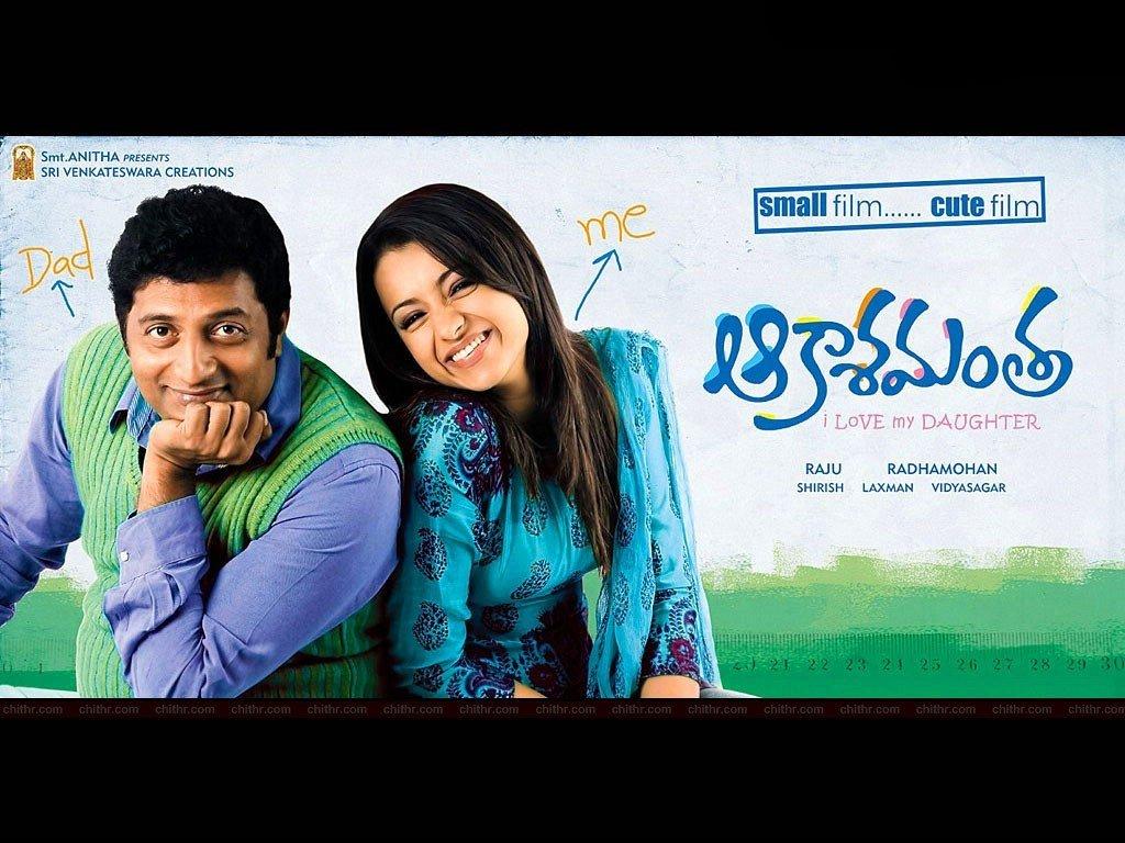 Aakasamantha Movie Poster