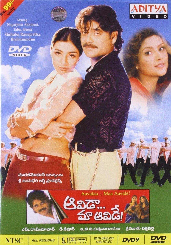 Aavida Maa Aavide Movie Poster
