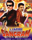 Aakhri Sangram Movie Poster