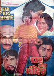 Ghar Ek Mandir Movie Poster