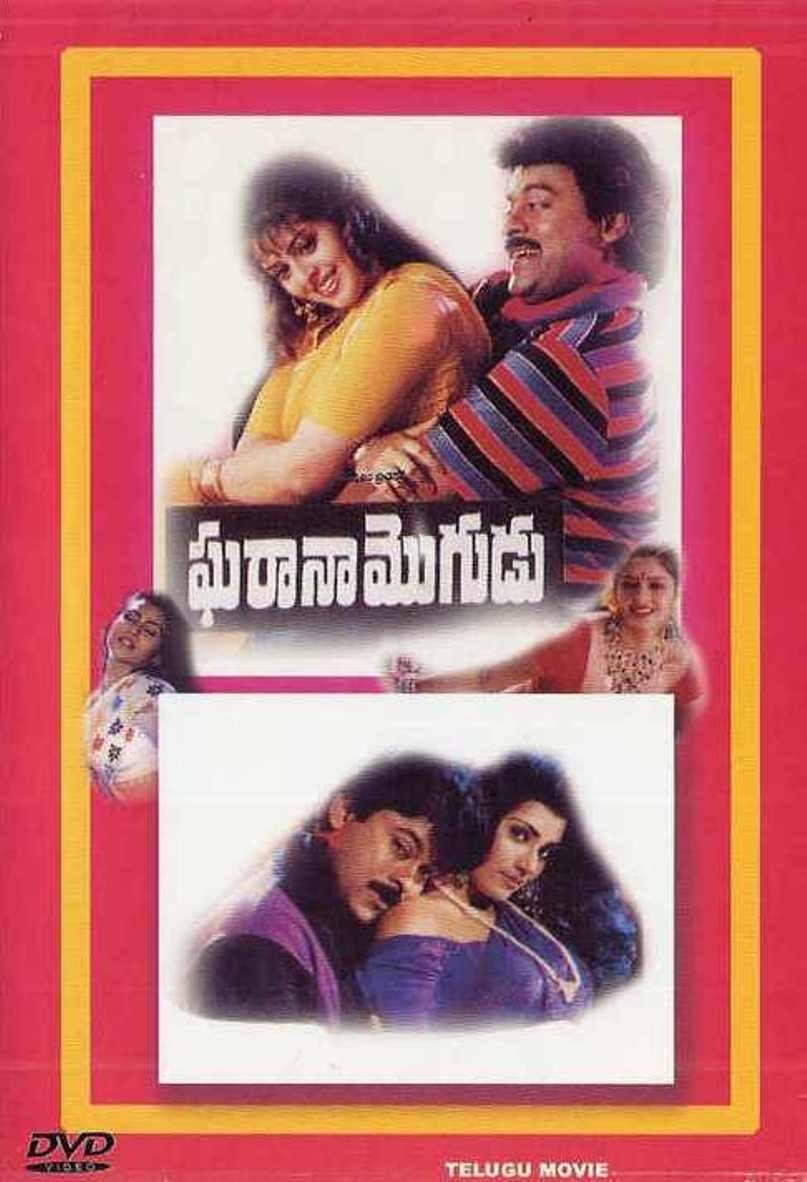 Gharaana Mogudu Movie Poster