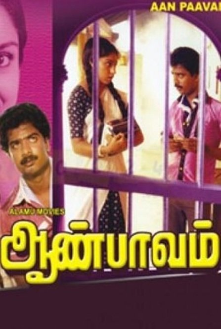 Aan Paavam Movie Poster