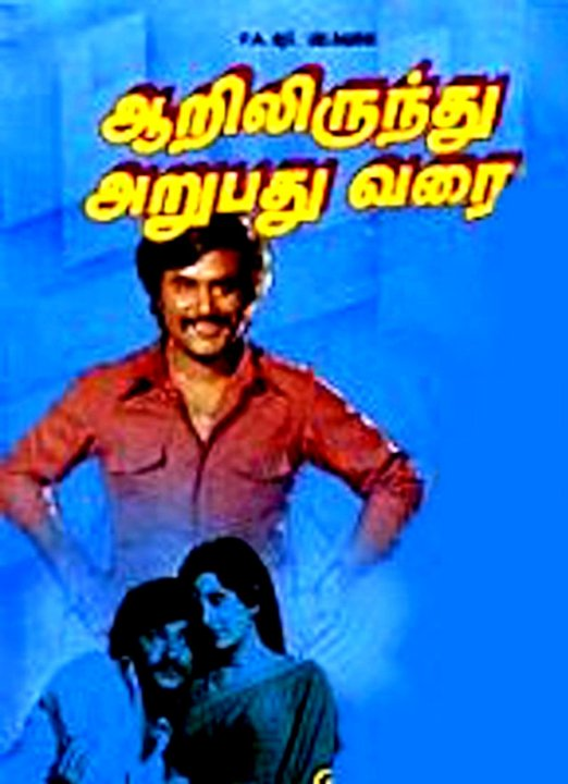 Aarilirindhu Aruvathu Varai Movie Poster