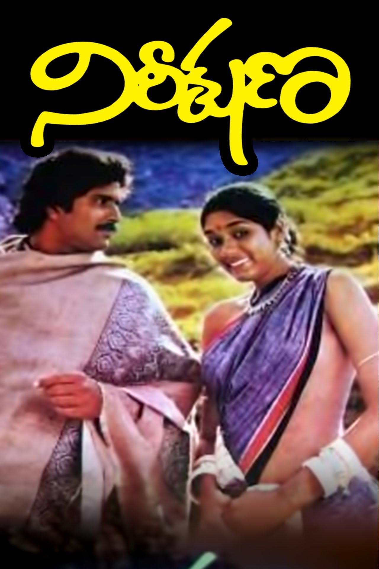 Nireekshana Movie Poster