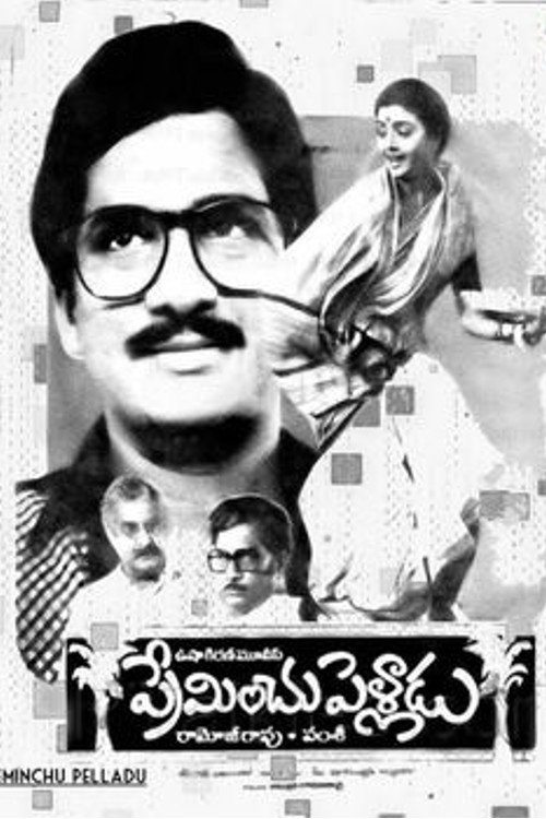Preminchu Pelladu Movie Poster