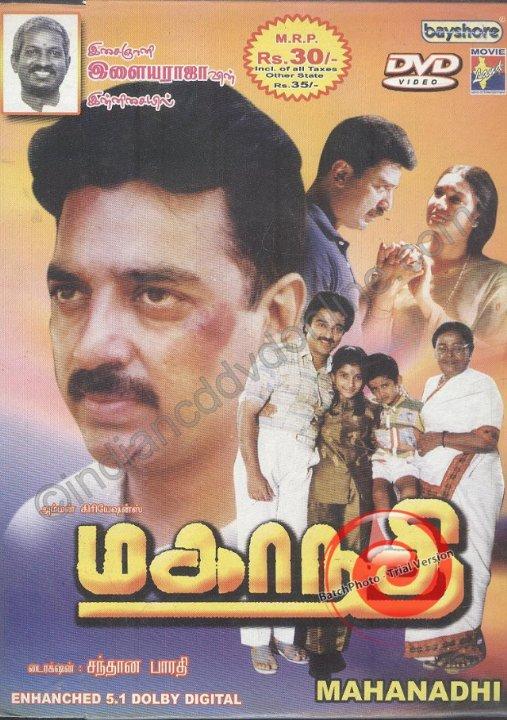 Mahanadi Movie Poster