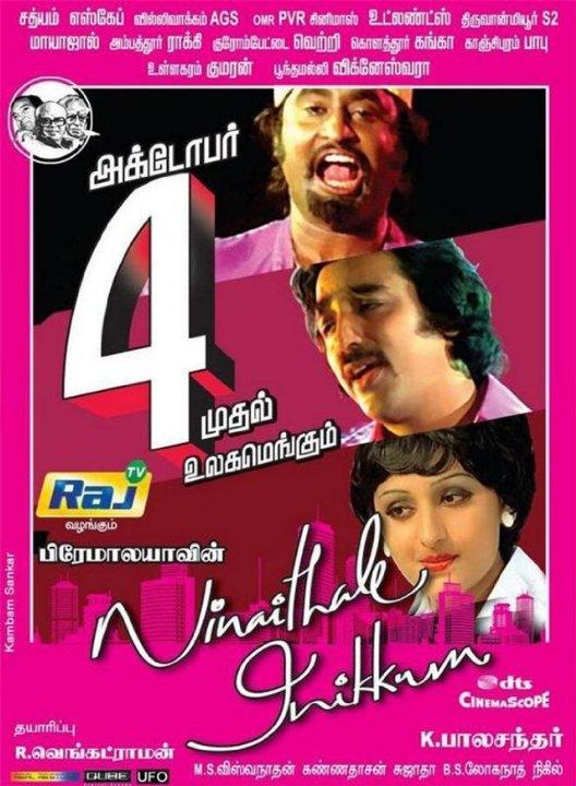 Ninaithale Inikkum Movie Poster
