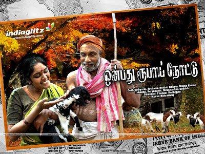 Onbadhu Roobai Nottu Movie Poster