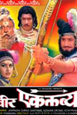 Veer Eklavya Movie Poster