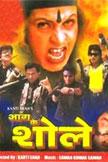 Aag Ke Sholay Movie Poster