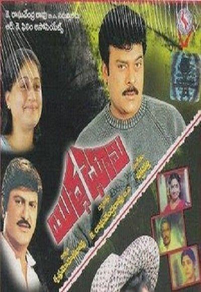 Yudda Bhoomi Movie Poster