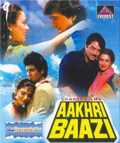Aakhri Baazi Movie Poster