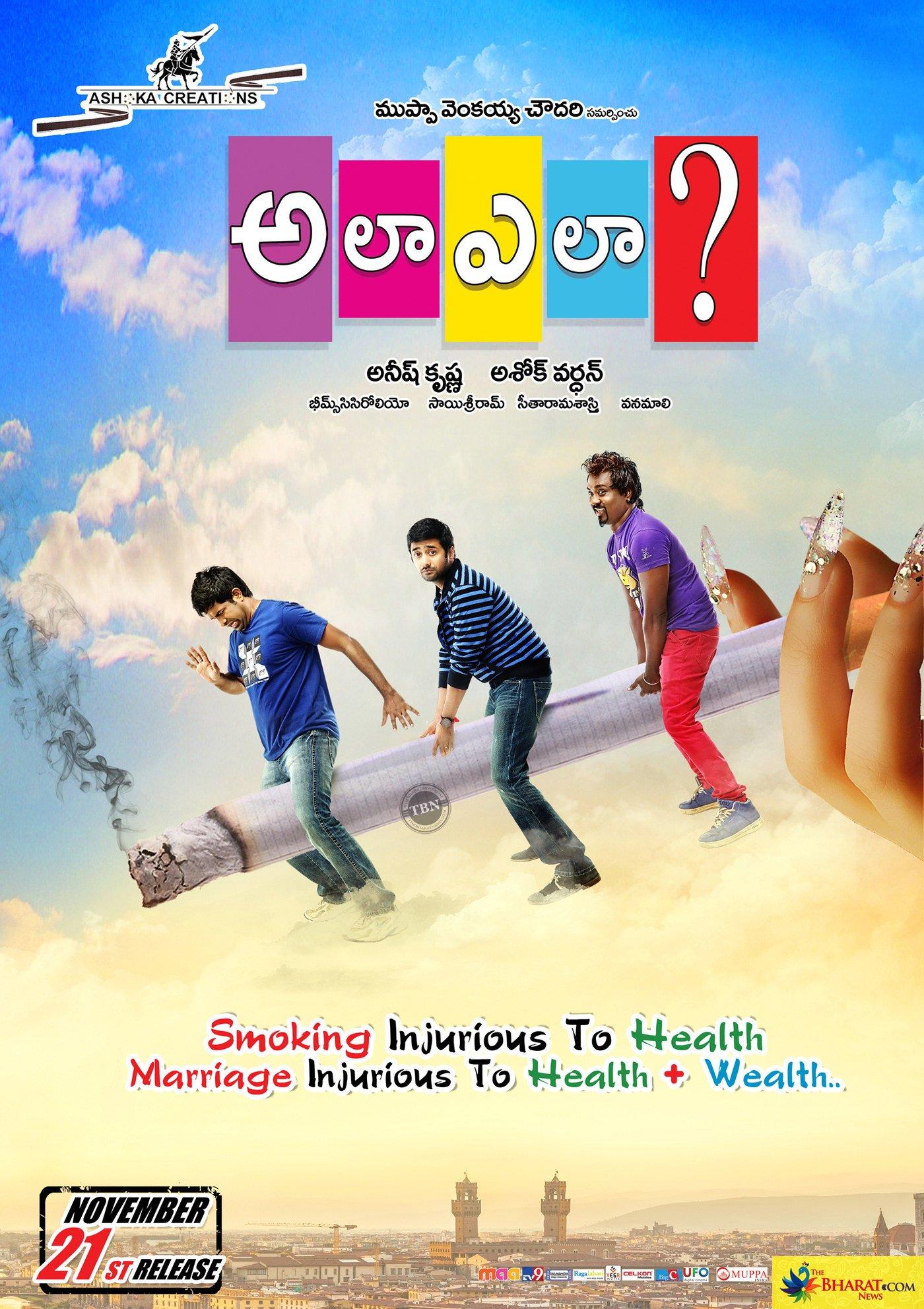 Ala Ela Movie Poster