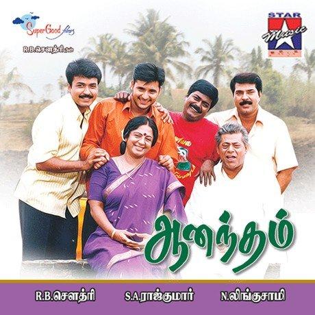 Aanandham Movie Poster